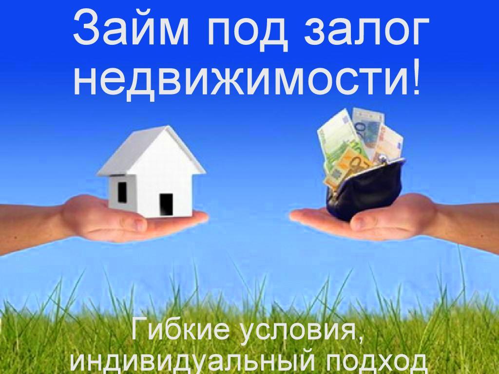 Уфа кредит под залог недвижимости