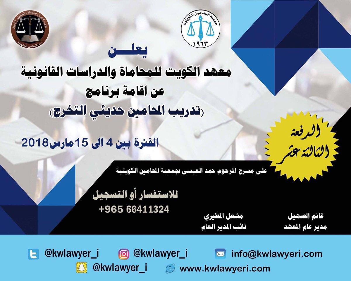 استكمالاً لدور #معهد_الكويت_للمحاماة في تأهيل وتدريب المحامين حديثي التخرج يُعلن عن انطلاق برنامجه التدريبي للدفعة الثالثه عشر في الرابع من مارس في مقر #جمعية_المحامين_الكويتيةpic.twitter.com/TDLG5rIbY1