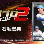 Image for the Tweet beginning: 『石毛宏典』とか、レジェンドが主役のプロ野球ゲーム! 一緒にプレイしよ!⇒