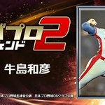 Image for the Tweet beginning: 『牛島和彦』とか、レジェンドが主役のプロ野球ゲーム! 一緒にプレイしよ!⇒