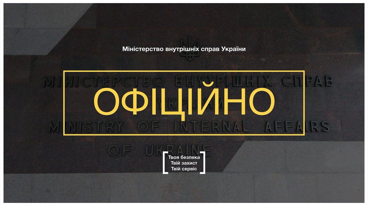 Офіційна позиція МВС щодо ситуації з охороною Шевченківського суду у місті Києві