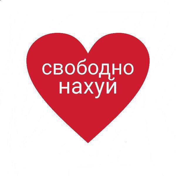Картинки с надписью мое сердце свободно