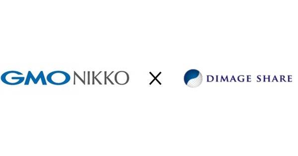 GMO NIKKO、ディマージシェアと提携 AIやクラウド活用した新規商材の開発...