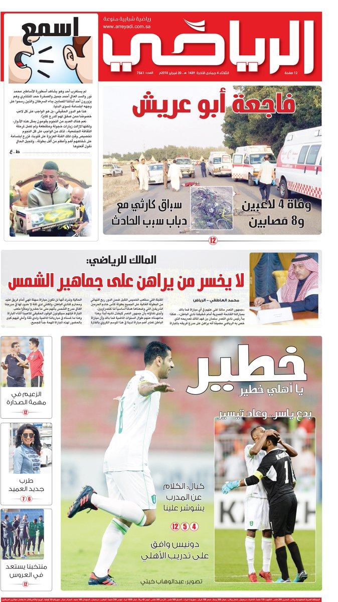 اغلفه الصحف الرياضية لليوم 🗞 https://t.c...