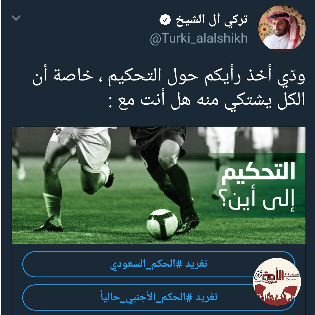 آل الشيخ يطلق تصويت عن التحكيم على تويتر...
