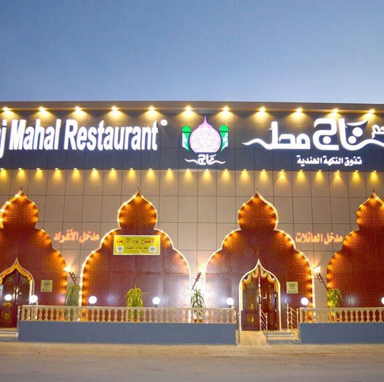 مطاعم تبوك V Twitter تم الافتتاح مطعم تاج محل مروج الامير