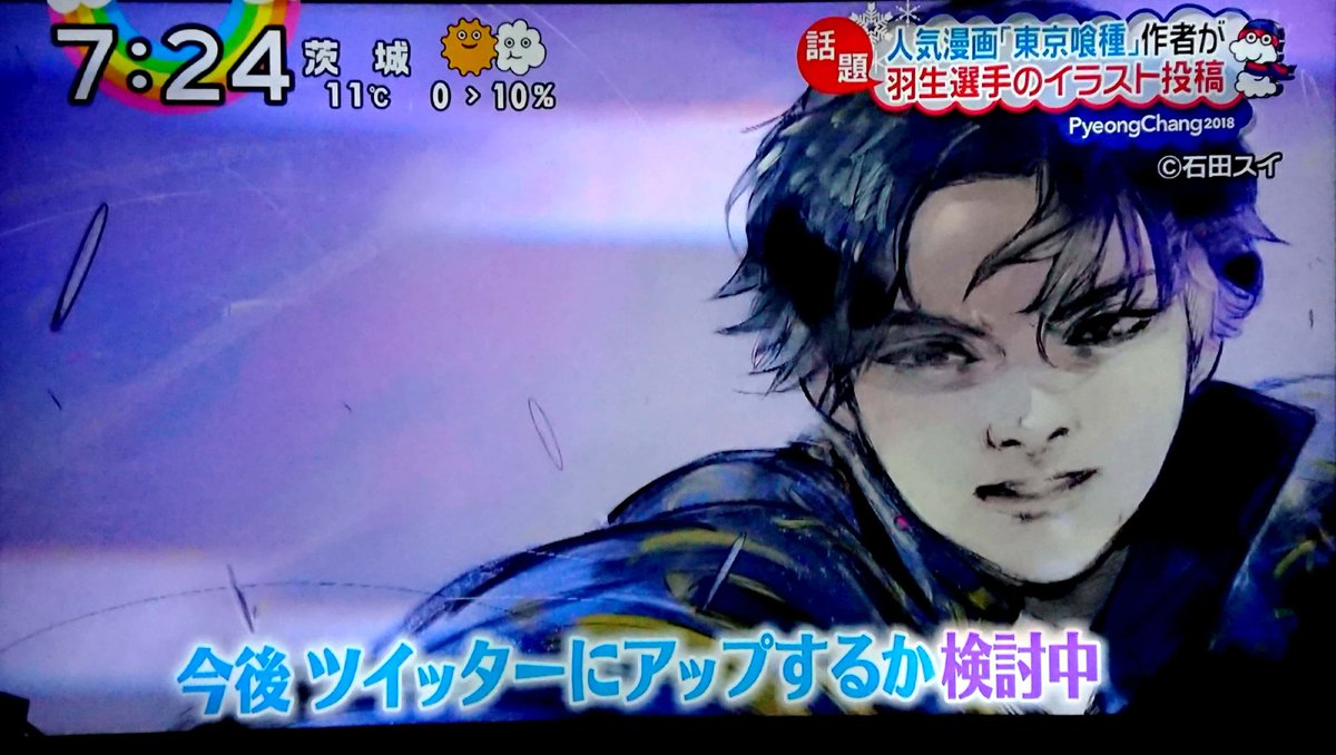 Zip漫画家石田スイ氏の羽生結弦選手と宇野昌磨選手のイラストが