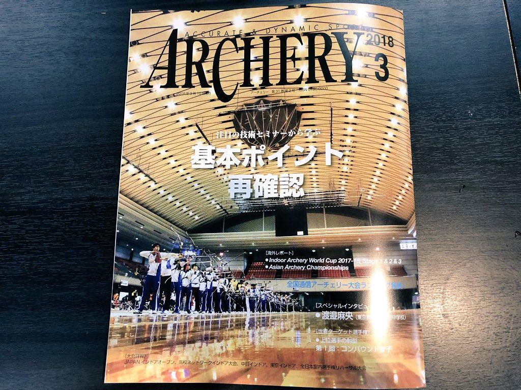 こんにちは、新宿店の長網です(^^)  雑誌アーチェリー3月号が入荷いたしました!  新宿店にてお買い求めいただけます! ご来店お待ちしております(^^)
