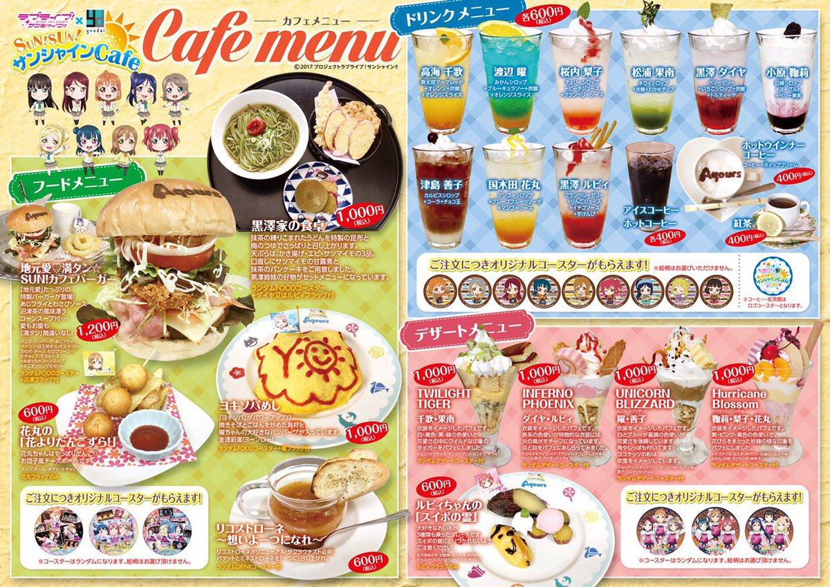 【沼津】『SUN!SUN!サンシャインCafe』本日2月20日よりグランドメニュ...