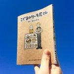 3月2日「こぐまのケーキ屋さん」の単行本出版?Amazonで予約受付開始♪