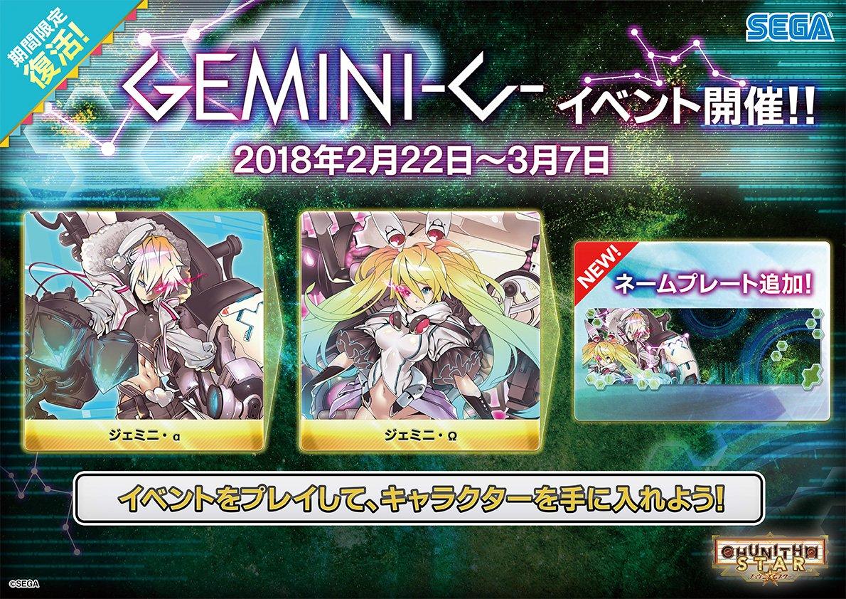 【2/22(木) 「GEMINI -C-」「Contrapasso -inferno-」リバイバルイベント開催!】 過去に実施した2つのイベントが復活!他では手に入らない強力なスキルと、新たに追加されたネームプレートをゲットするチャンスを、ぜひお見逃しなく! #チュウニズムSTAR chunithm.sega.jp/player/news/18…