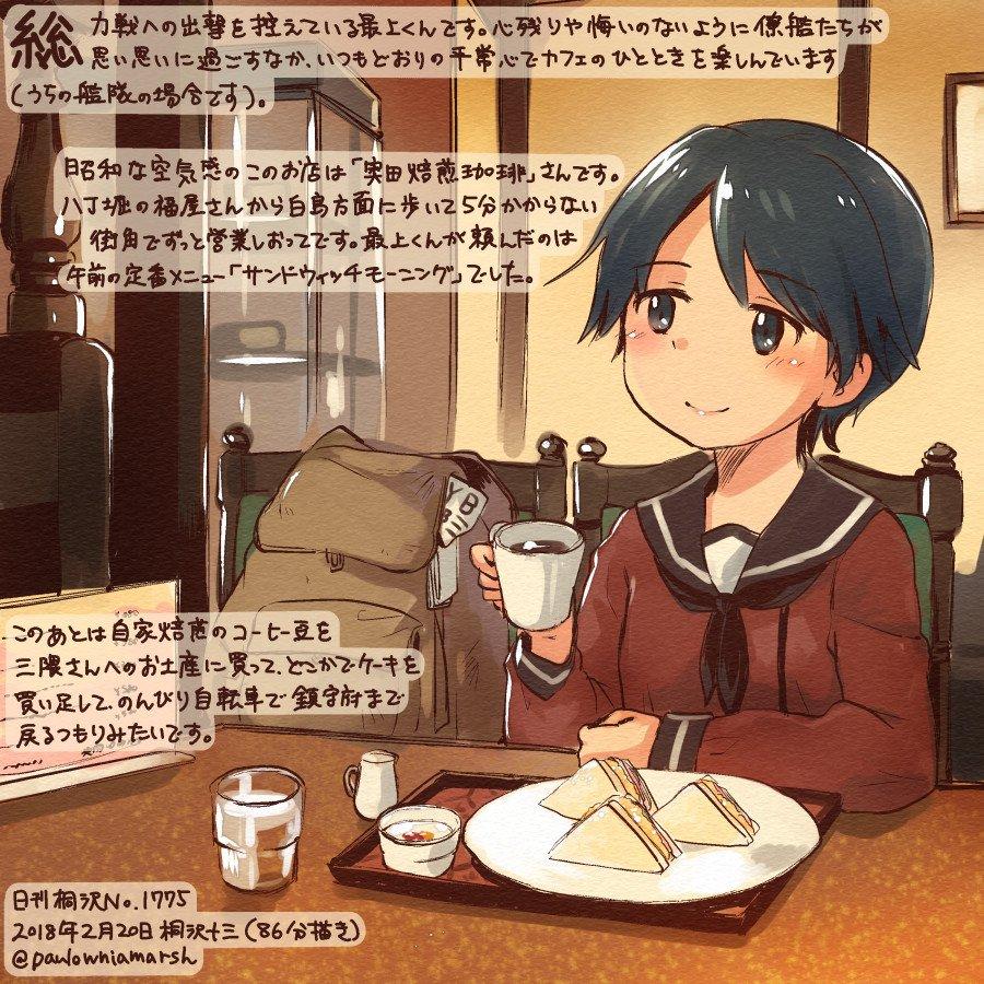 決戦か…、また突入だろうね #日刊桐沢 #kirisawa