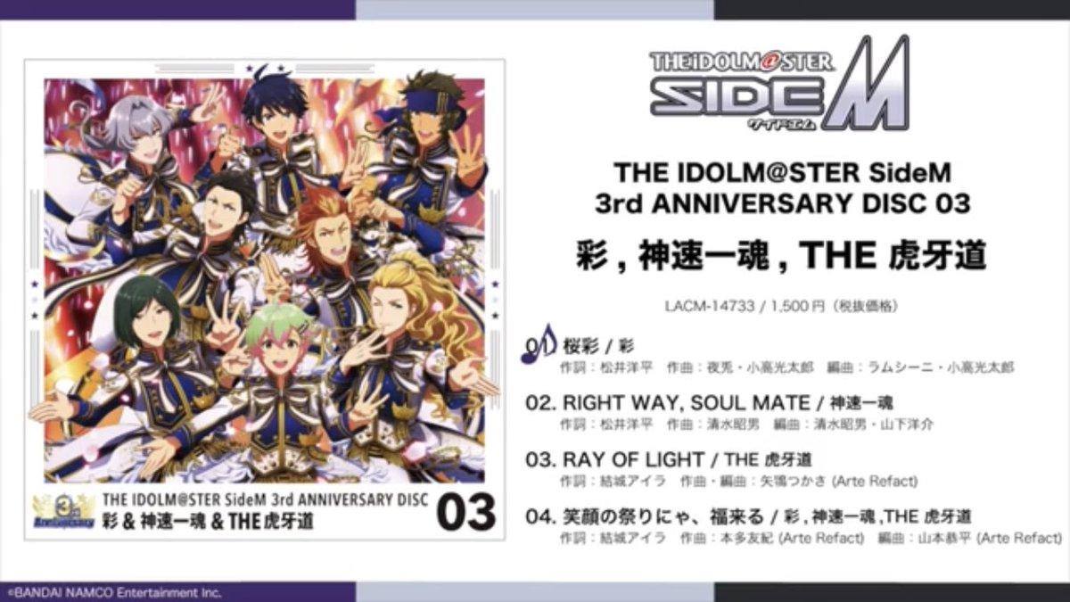 THE IDOLM@STER SideM 3rd ANNIVERSARY DISC 03 彩&神速一魂&THE 虎牙道 試聴動画を公開しました!#SideM  youtu.be/f_4I0_ejbdQ