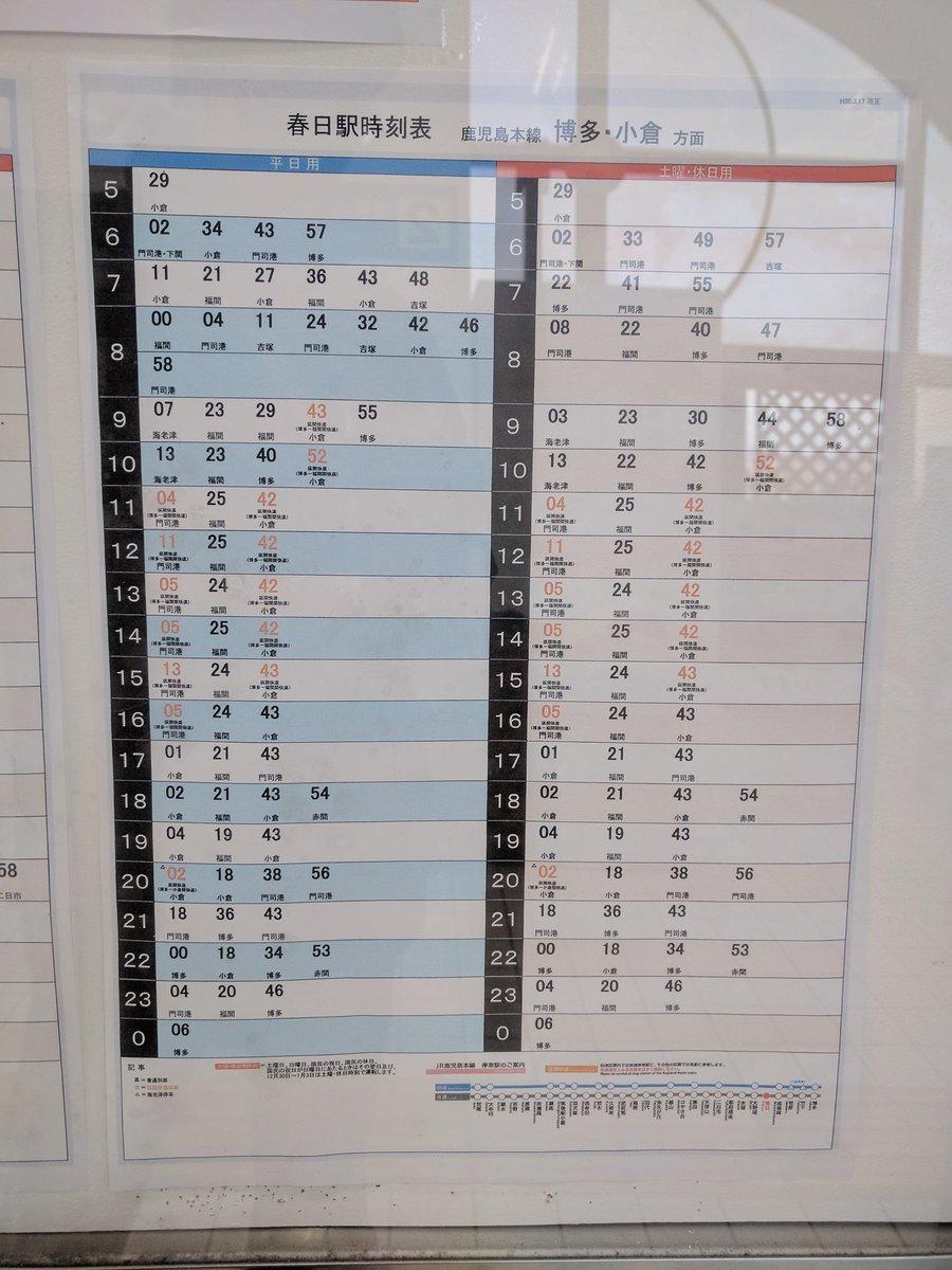 鹿児島 中央 駅 時刻 表
