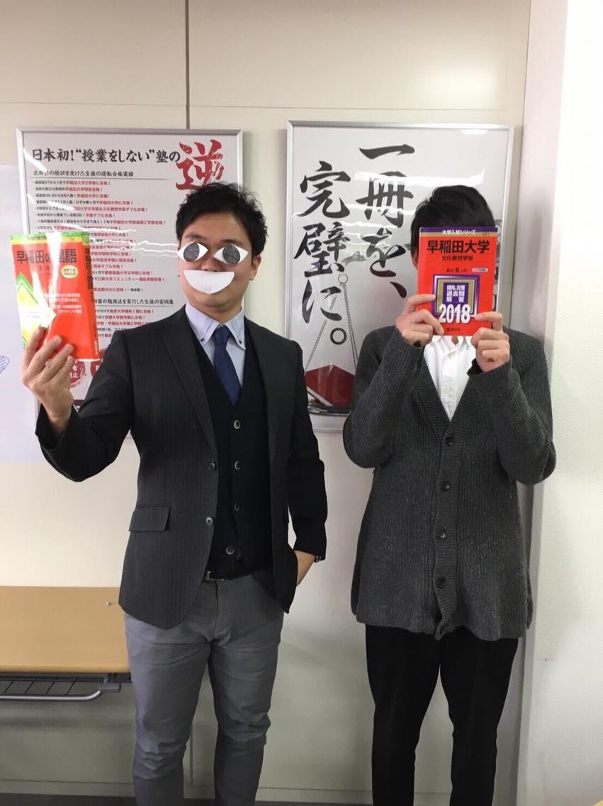 【合格体験記】早稲田大学に2学部現役合格!!