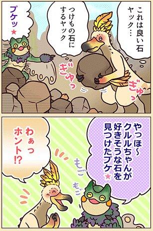 【モンハン部】モンハン部ではあざらすぃゆずこ氏のモンスター4コマshowを掲載中!最新話「エピソード140:プケプケの優しさ」がこちら。さらに過去のエピソードはモンハン部に登録してご覧ください!capcom.co.jp/game/content/m…
