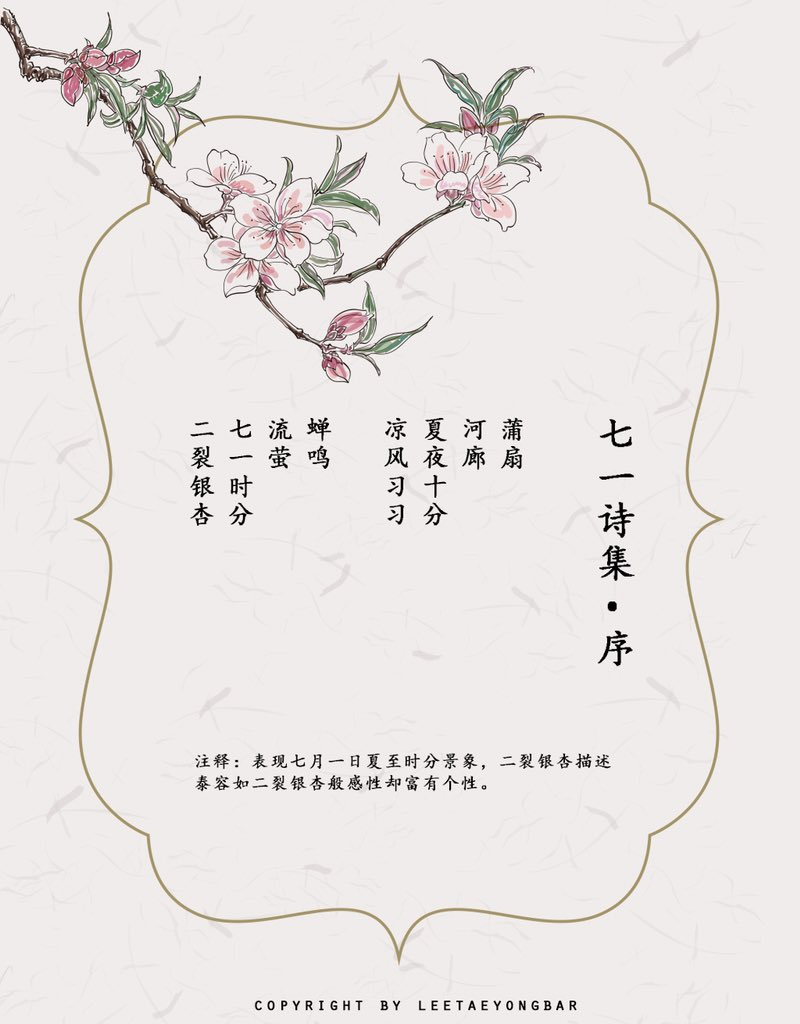 七一诗集/ THE POEMS OF 7.1  1) https://t.co/...