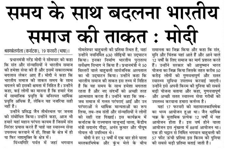 PM @narendramodi on the uniqueness of Indian culture.