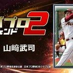 Image for the Tweet beginning: 『山﨑武司』とか、レジェンドが主役のプロ野球ゲーム! 一緒にプレイしよ!⇒