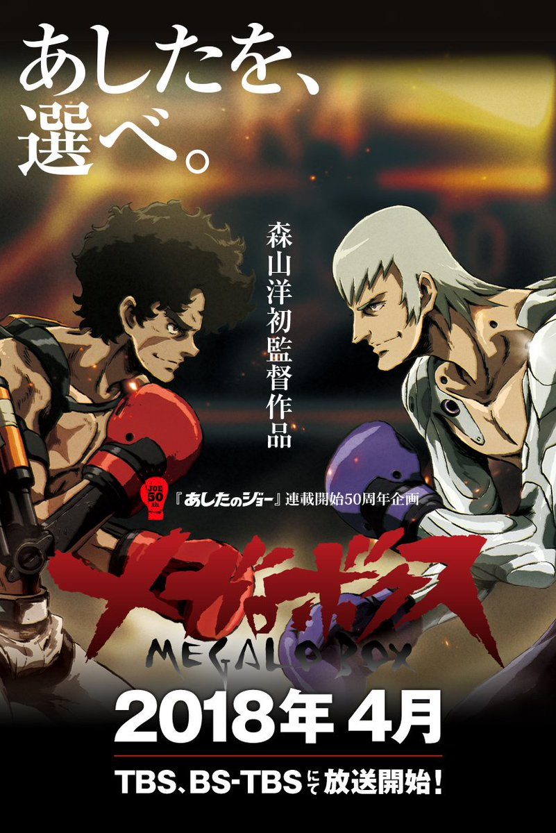 Moetron pkjd on twitter megalo box tv anime promo featuring rapper coma chi broadcast premiere april 2018 tms entertainment https t co yqj3w1ys70