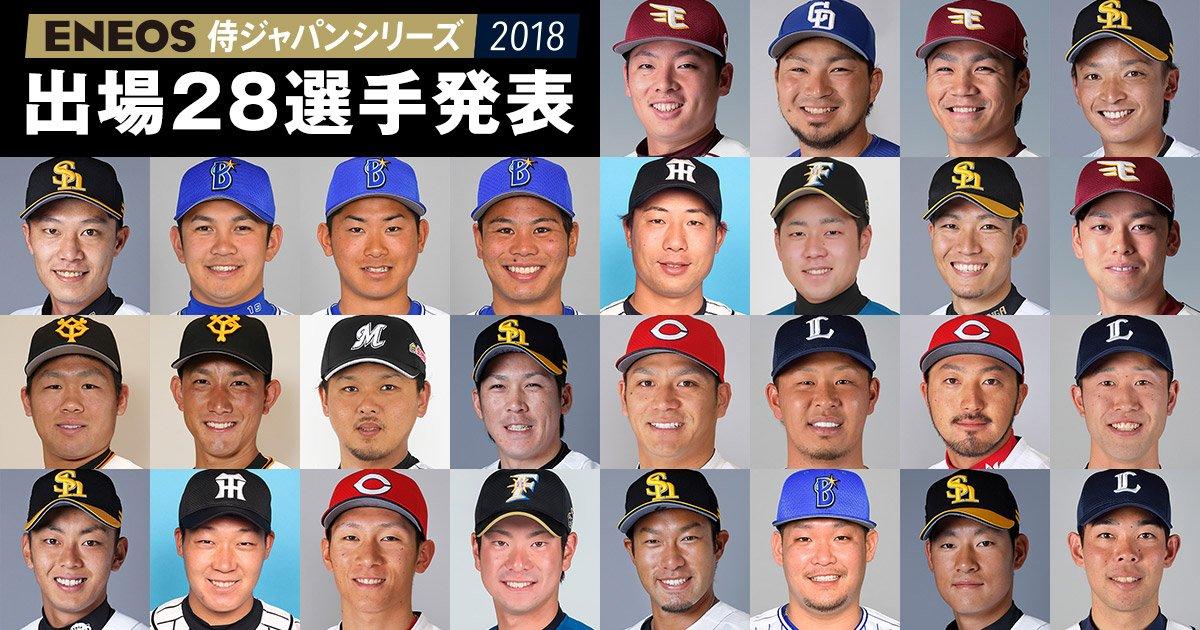 3月3日(土)から開催されるENEOS 侍ジャパンシリーズ2018 「日本 vs オーストラリア」。トップチーム初選出を含む出場28選手が発表されました。https://t.co/kDMArR6ub0 #侍ジャパン