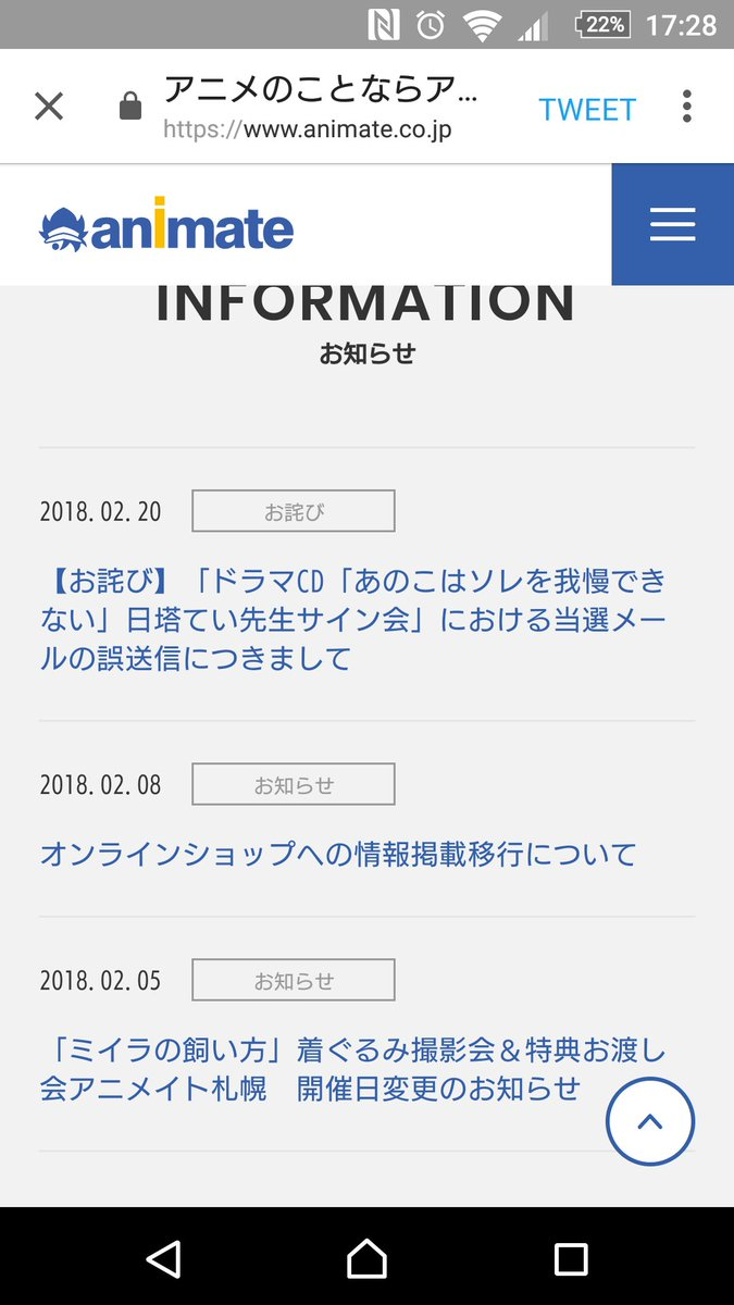 アニメイト渋谷のサイン会の調査結果が出てた。当選メール誤送信って……。もし遠方から来てて店舗で誤送信でしたごめんねてへぺろ☆って言われたら殴りたくなる案件なんだがそれは。