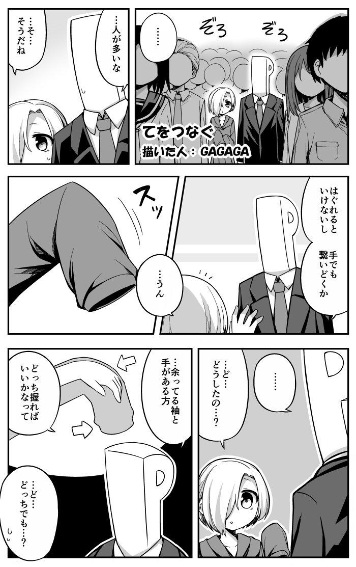 小梅ちゃんと手をつなぐ漫画 https://t.co/5bxEB6sK34