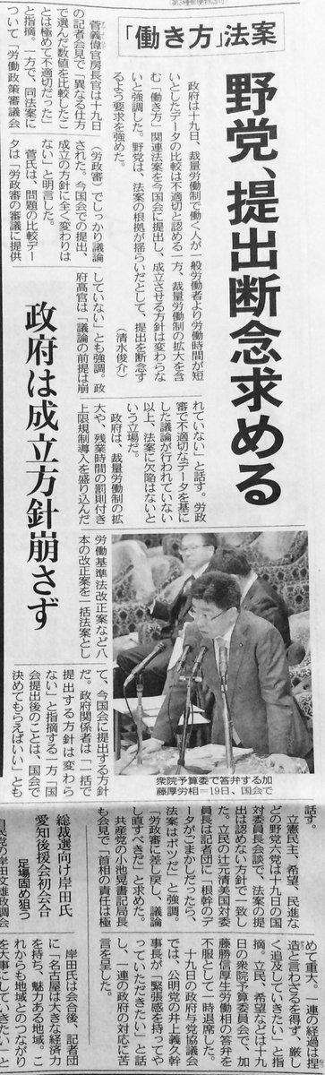 """rima on Twitter: """"日経:厚労相、裁量労働巡り謝罪 違う調査で労働時間 ..."""
