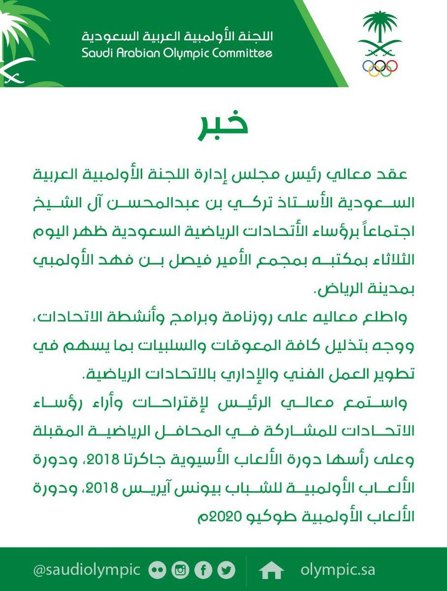 معالي رئيس اللجنة الأولمبية العربية السع...