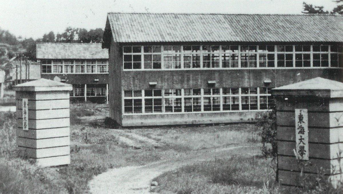 電気工学 大学 東海