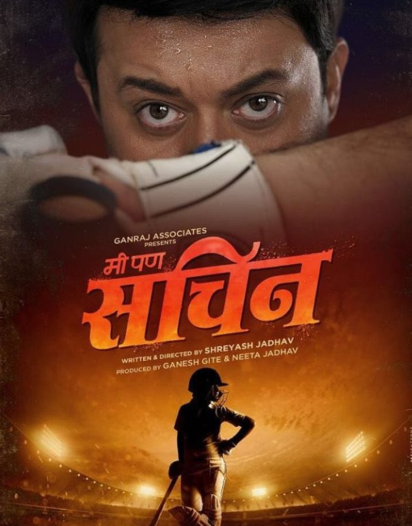Mi Pan Sachin (2018), Movie Cast, Story and Release Date