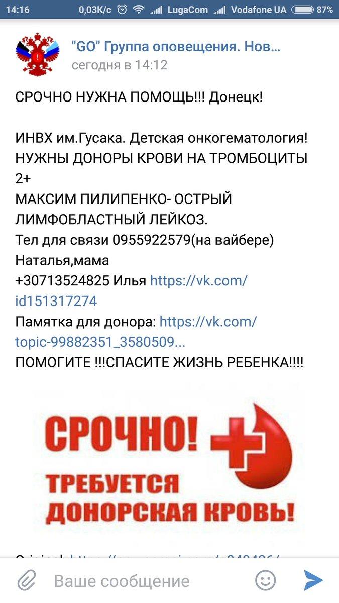 какие документы нужны для донорства крови ека