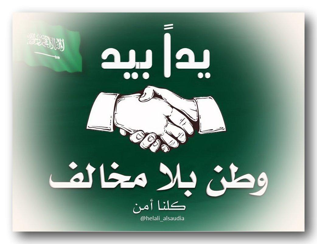 @MOISaudiArabia وفقكم الله وحفظ الله الو...