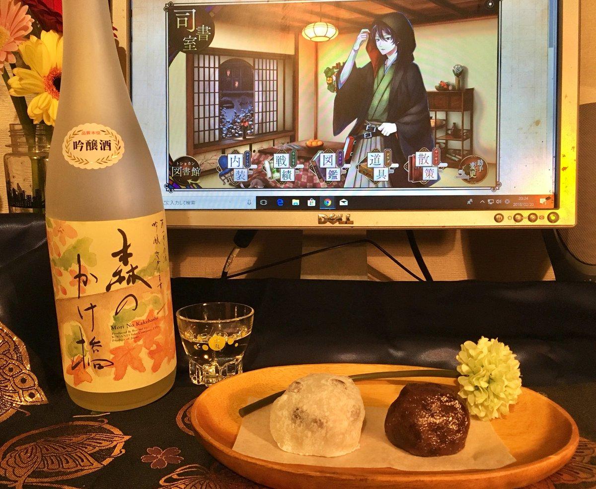 おはぎが売り切れてたのでおはぎ的なものと豆大福にしました。七沢で飲んだかもしれない丹沢のお酒(たまたま家にあった)もお供えしましょう。