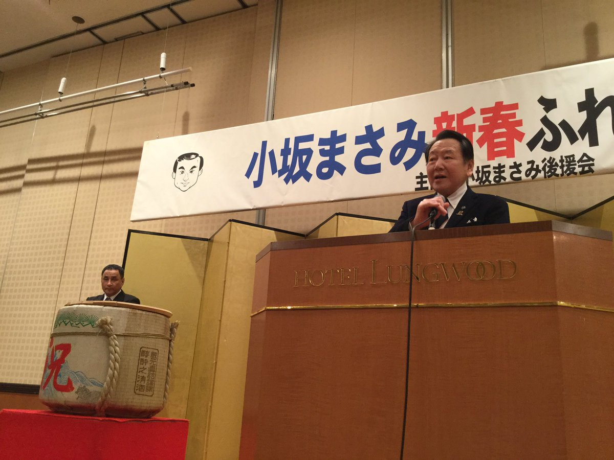 """片山さつき on Twitter: """"今夜は、 #荒川区 自民党の幹事長で 元議長の ..."""