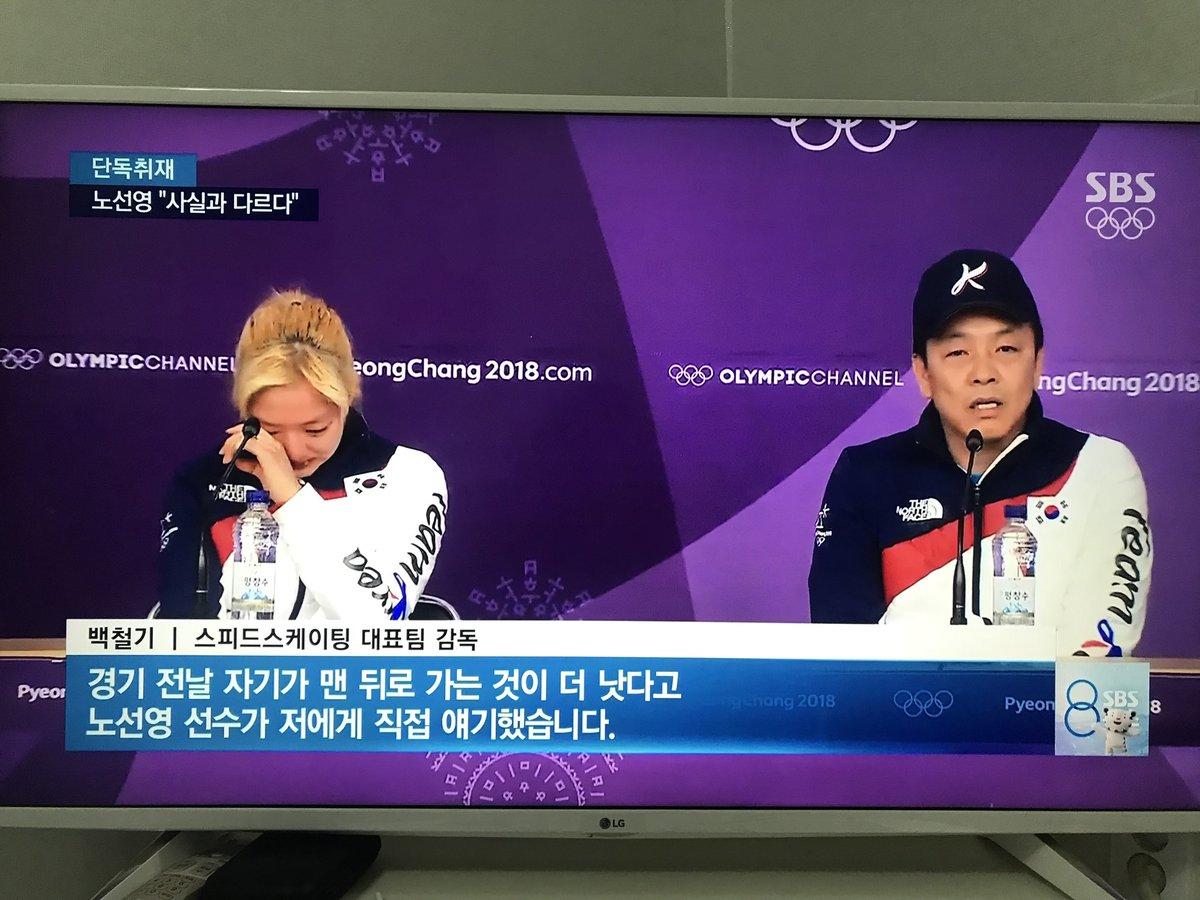 방금 SBS에서 단독보도 했는데 노선영 선수 맨 뒤로 가는거 감독에게 직접 말하지 않았다고 반박하네요. 휴우~ 맘이 넘 아픕니다.