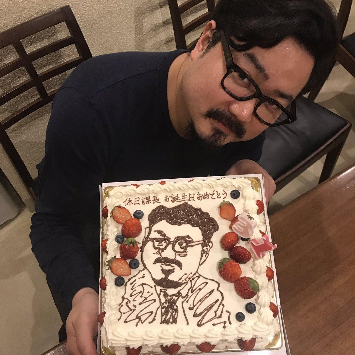 ケーキを持つ休日課長