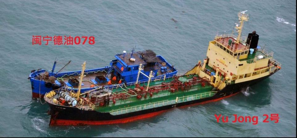 【北朝鮮関連船舶による違法な洋上での物資の積替えの疑い】 2月16日、海上自衛隊が、北朝鮮船籍タンカー「Yu Jong 2号」と「闽宁德油078」との表示がある船籍不明の小型船舶とが、東シナ海の公海上で横付けしていることを確認しました。 https://t.co/cyTjQzx95H
