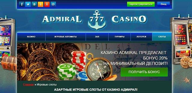 скачать приложение admiral x казино