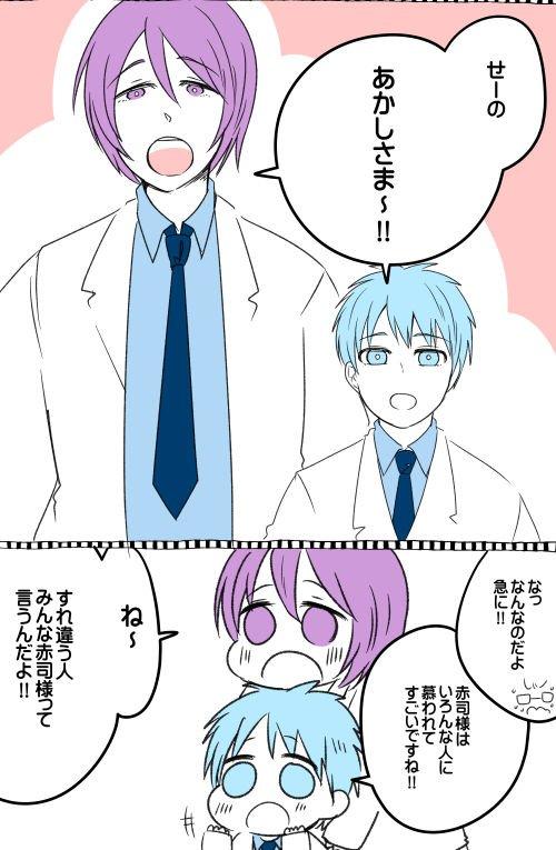 赤司さまが大好きな紫黒ちゃん