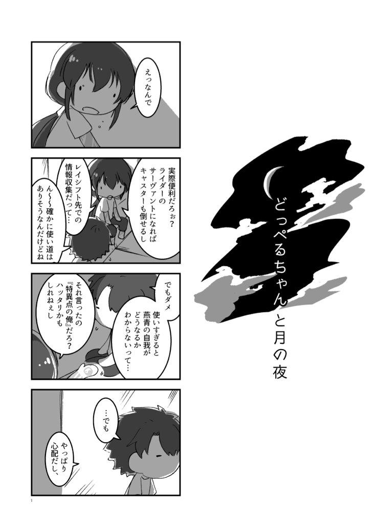 ぐだ新殺とどっぺるちゃんのやつ(真名バレあり)