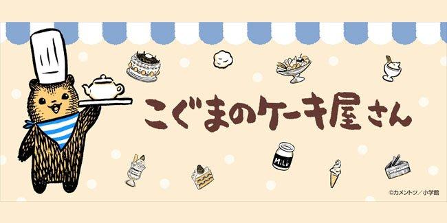 【昨日の人気記事】「こぐまのケーキ屋さん」の期間限定カフェ、渋谷で開催 こぐま店...