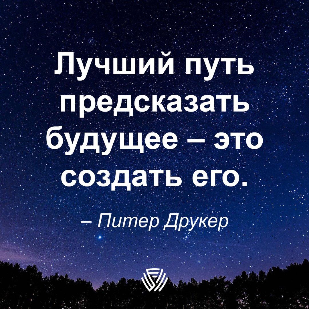 Будущее в цитатах