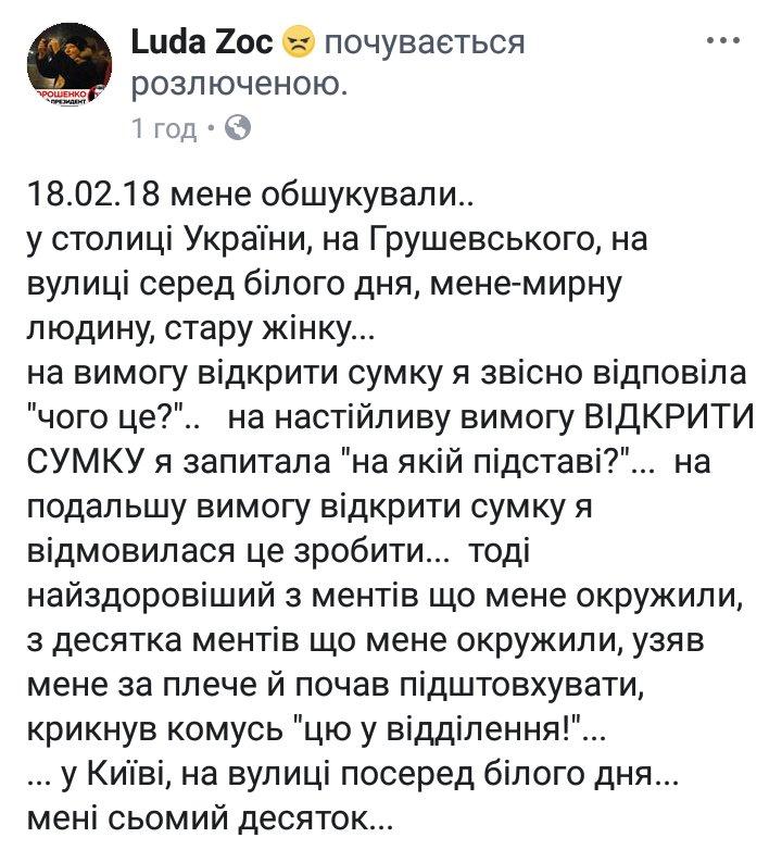 НАБУ завело относительно Насирова новое дело о взятке и проверяет счет в Латвии - Цензор.НЕТ 7208
