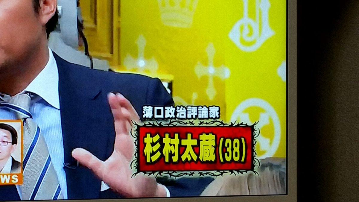 政治 家 薄口 評論 杉村太蔵 薄口評論家命名の爆笑問題に「キャラ付けに感謝」|NEWSポストセブン