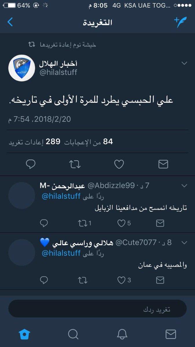#الهلال_الاستقلال  😂😂😂😂😂😂😂 https://t.co/...