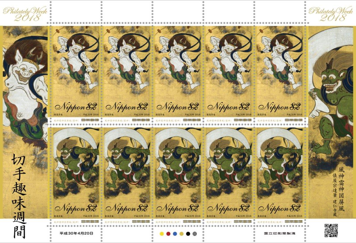 切手趣味週間の切手が、4月20日(金)に全国の郵便局で発行されます。今回の切手デザインは、江戸時代の画家・俵屋宗達の屏風「風神雷神図屏風」(建仁寺蔵)で、グラビア凹版印刷です。
