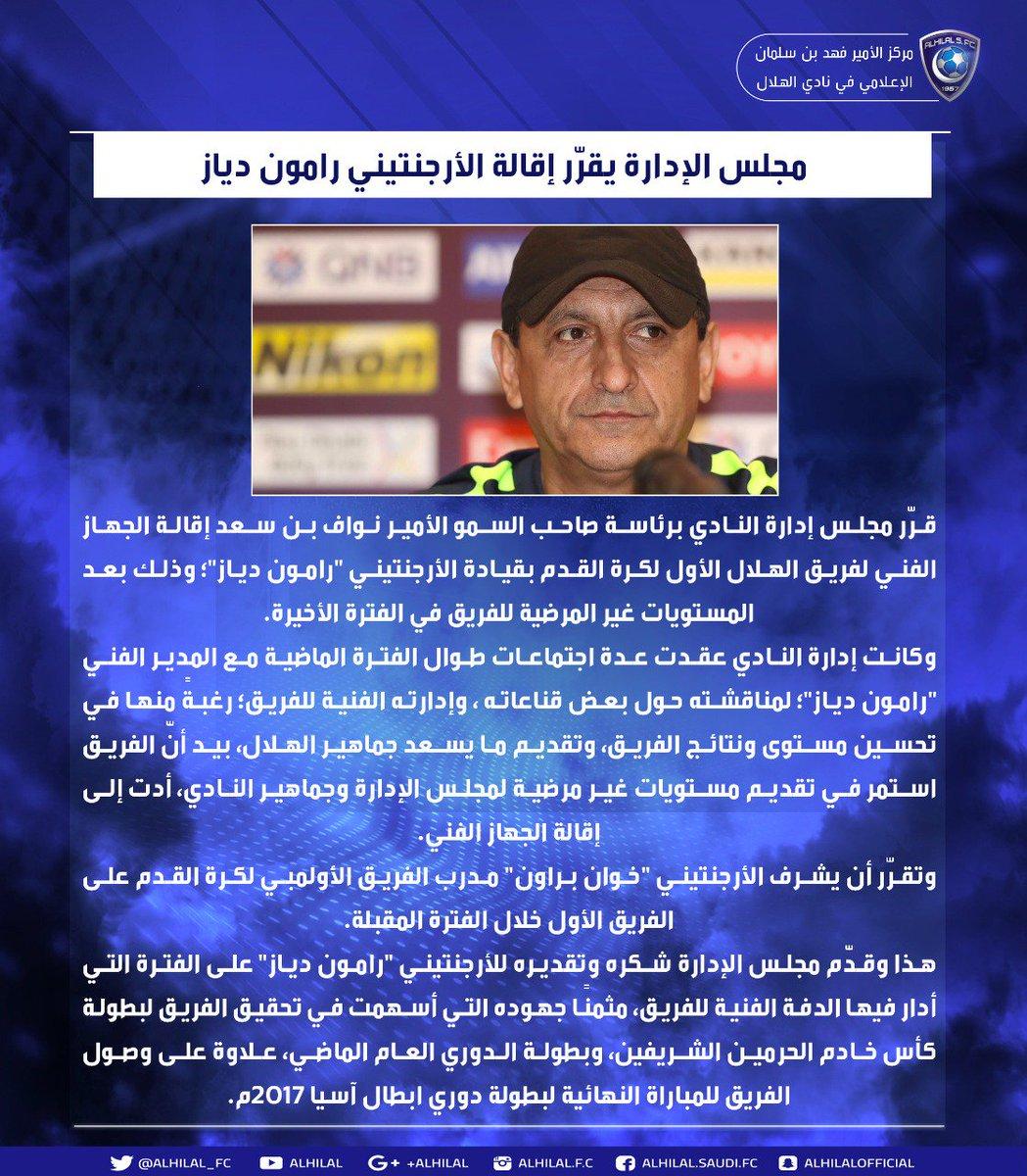 مجلس إدارة نادي #الهلال يقرّر إقالة الأر...