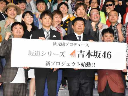 吉本坂46 いらない