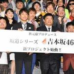 乃木坂、欅坂に続く?秋元氏×よしもとの既存芸人で「吉本坂46」を結成!